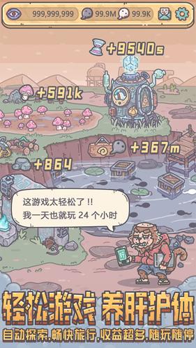 最强蜗牛截图5
