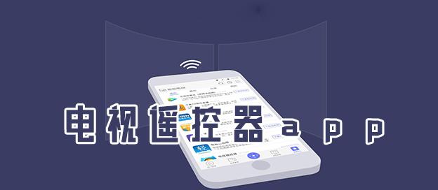 電視遙控器app