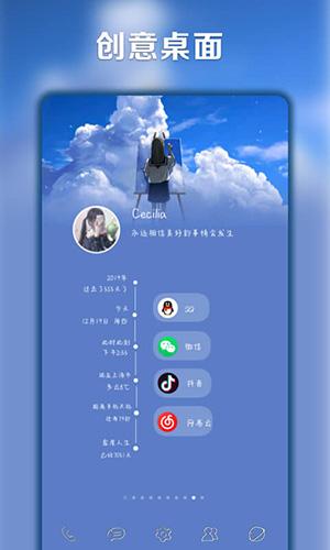 小妖精美化app截图5