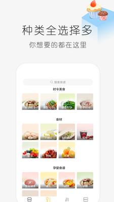 學做飯app截圖2