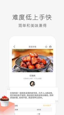 學做飯app截圖1