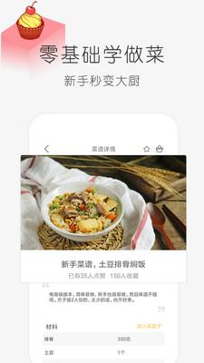 學做飯app截圖3