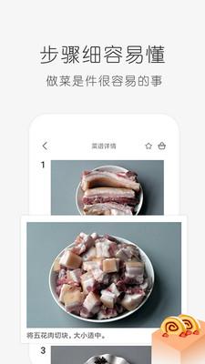 學做飯app截圖4