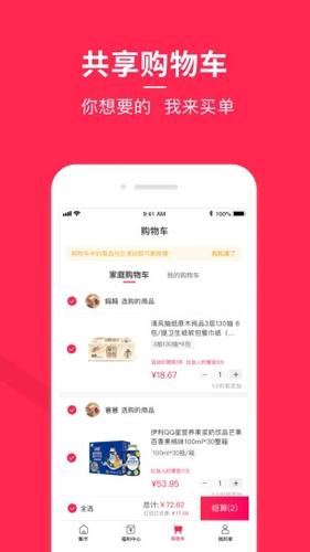 in有app安卓版截圖5