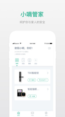 小嘀管家app截圖2