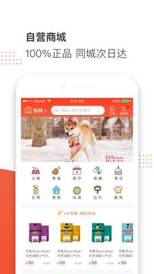 寵物家app截圖1