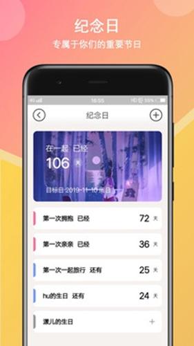 初戀日記app截圖4