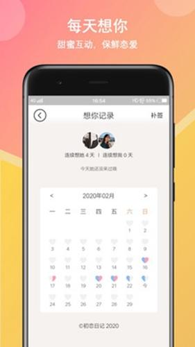 初戀日記app截圖1