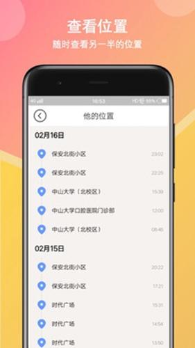 初戀日記app截圖3