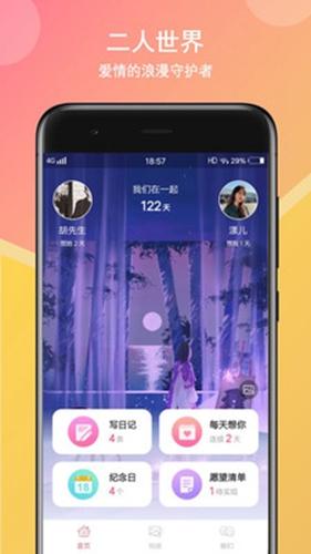 初戀日記app截圖5
