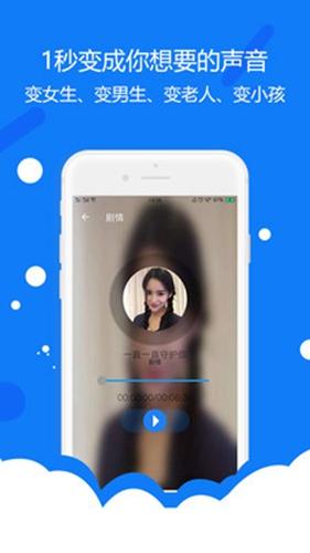 海豚魔音app截图2