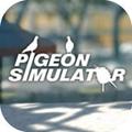 鴿子模擬器手機版