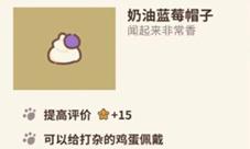 动物餐厅奶油蓝莓帽子怎么解锁 获得条件介绍