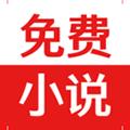 免费小说追书app