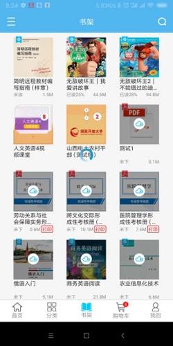 开放云书院app截图2