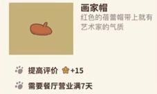 动物餐厅画家帽怎么获得 解锁条件介绍