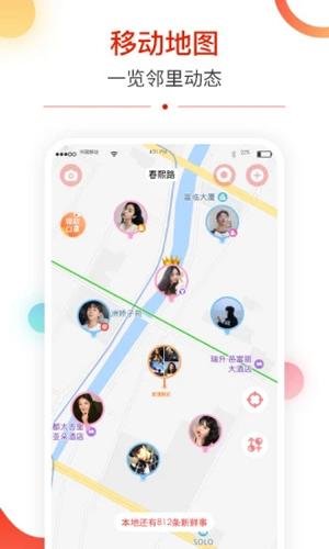 探街app截图1