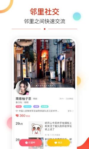 探街app截图3