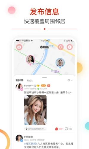 探街app截图2