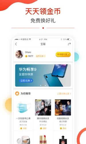 探街app截图4