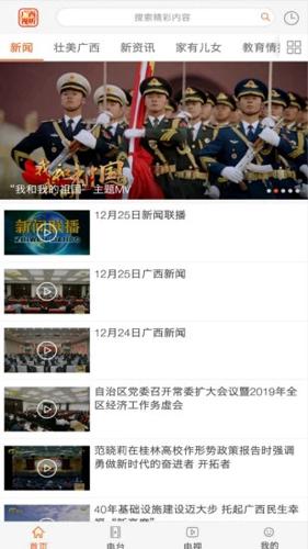 廣西視聽app截圖1