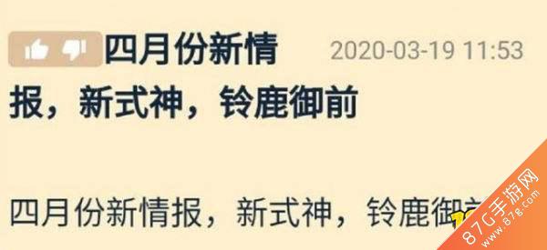 阴阳师新式神爆料1
