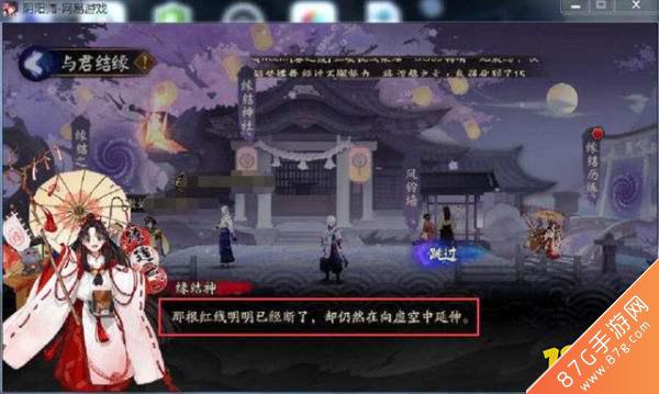 阴阳师新式神爆料4