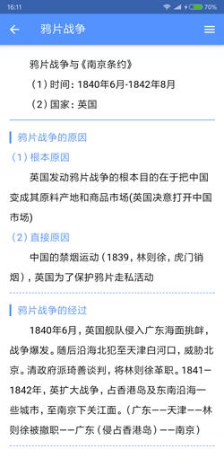 米缸高中歷史app截圖4