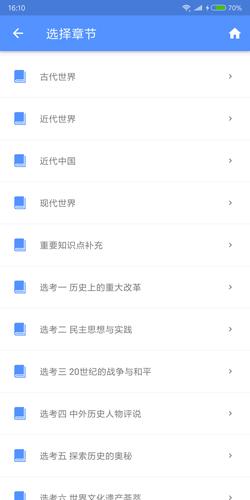 米缸高中歷史app截圖3