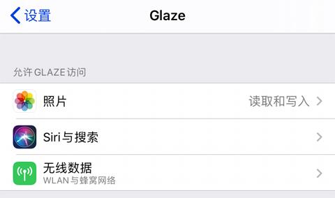Glaze用戶拒絕訪問