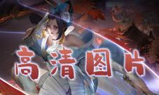王者榮耀不知火舞魅語圖片 高清海報展示