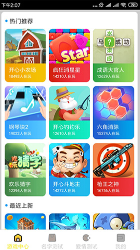 酷玩游戲盒app截圖1