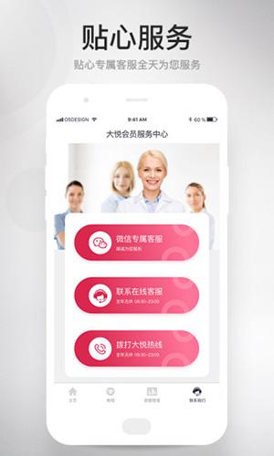 大悅盆底app截圖4