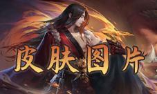 王者荣耀橘右京修罗图片 高清海报展示