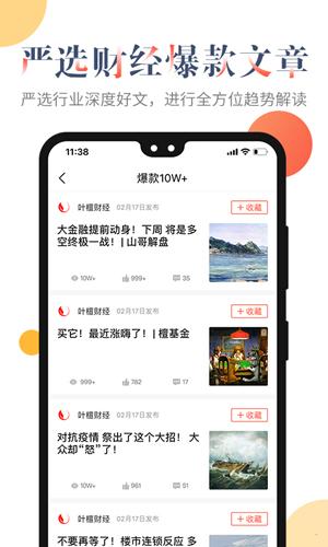 葉檀財經app截圖1