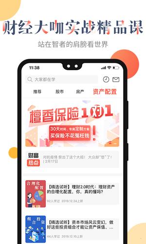 葉檀財經app截圖4