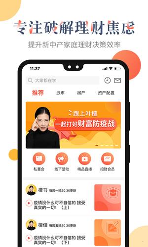 葉檀財經app截圖3