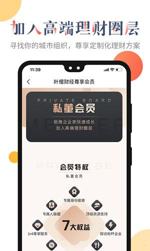 葉檀財經app截圖2