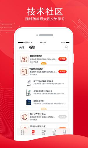 電巢app截圖5