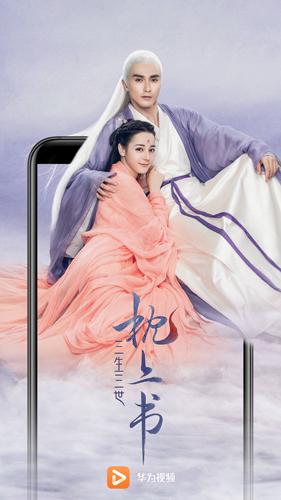 華為視頻app截圖1
