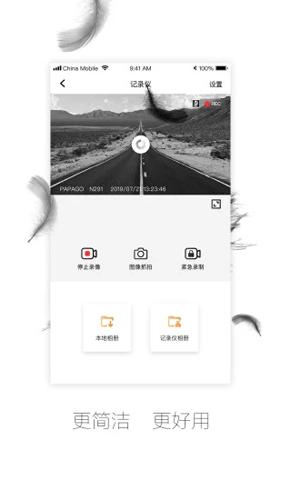 钛马星app截图2