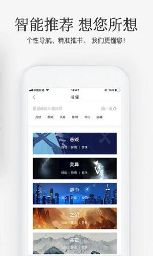 火星小说app截图3