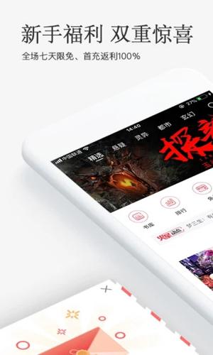 火星小说app截图1