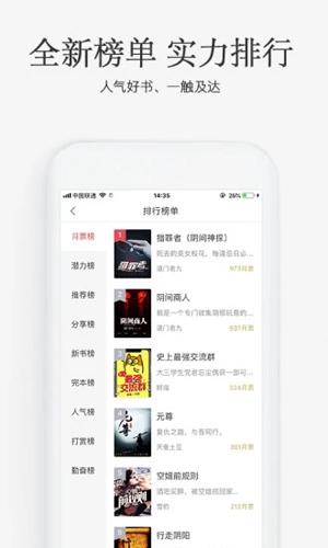 火星小说app截图5