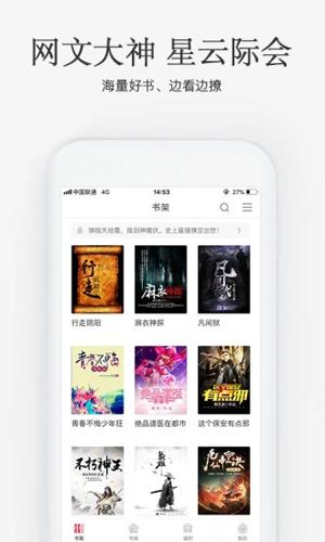 火星小说app截图4