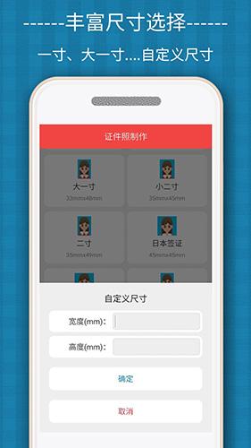 �C件照自■拍制作app截�D4