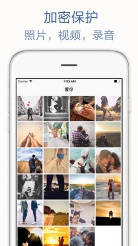 视频录音照片加密隐私管家app截图1