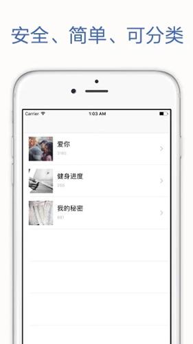 视频录音照片加密隐私管家app截图2