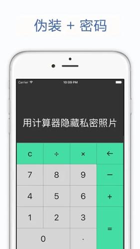 视频录音照片加密隐私管家app截图3