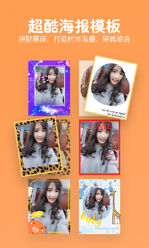 照片美颜P图编辑app截图3